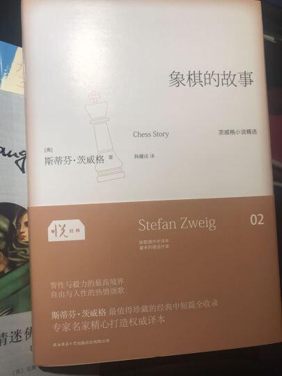 悦经典系列02:象棋的故事 晒单图