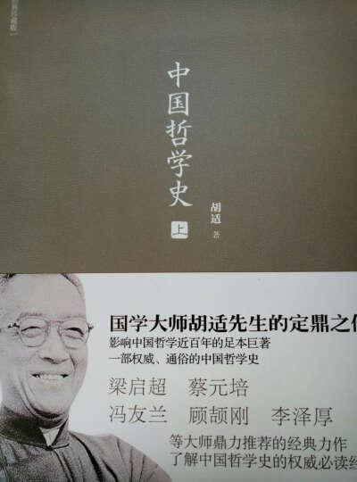 人文经典书系:中国哲学史 套装上中下册(经典珍藏版) 晒单图