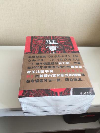 驻京办主任(一、二、三、四)(全四册) 晒单图