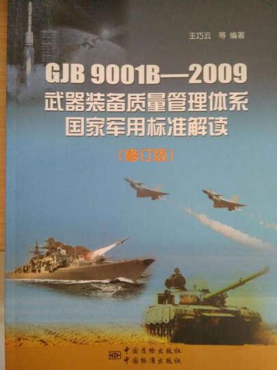 GJB 9001B-2009武器装备质量管理体系国家军用标准解读(修订版) 晒单图