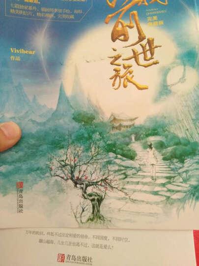寻找前世之旅(完美典藏版上下) Vivibear著 影视同期书现当代文学电视剧青春小说 晒单图