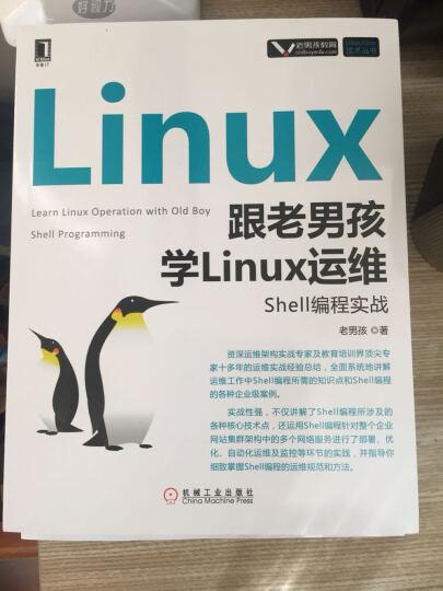 正版现货 跟老男孩学Linux运维:Shell编程实战  老男孩 晒单图