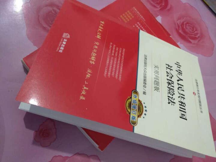 中华人民共和国社会保险法:实用问题版(升级增订版) 晒单图