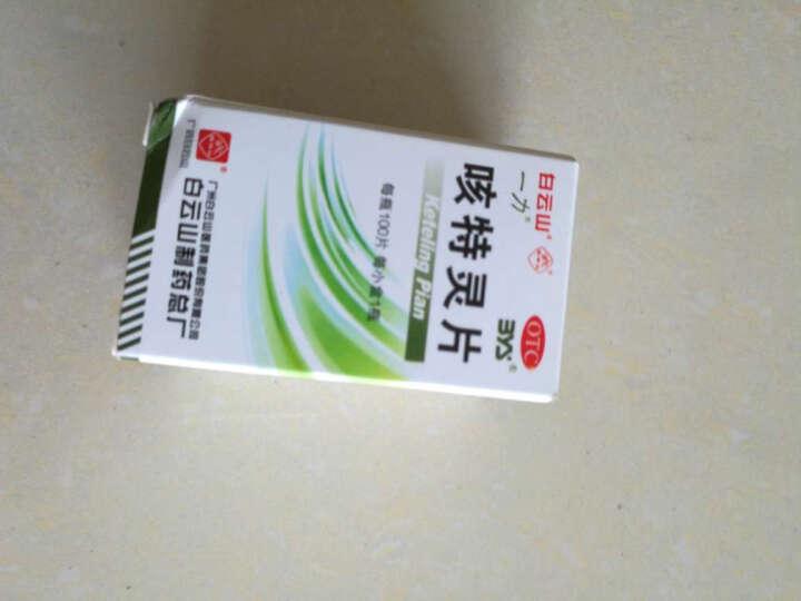 白云山咳特灵片100片*1瓶/盒   镇咳祛痰平喘 消炎 慢性支气管炎 咳嗽 晒单图