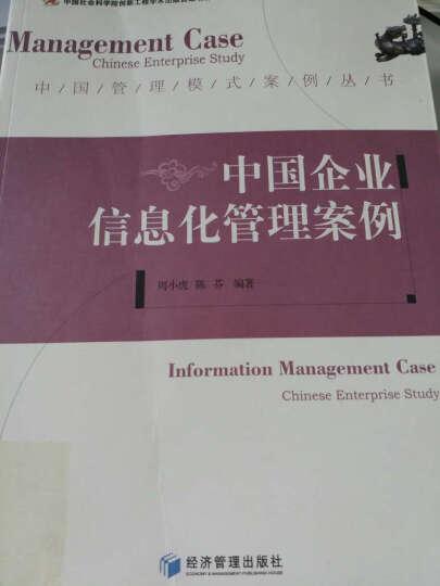 中国管理模式案例丛书:中国企业信息化管理案例 晒单图