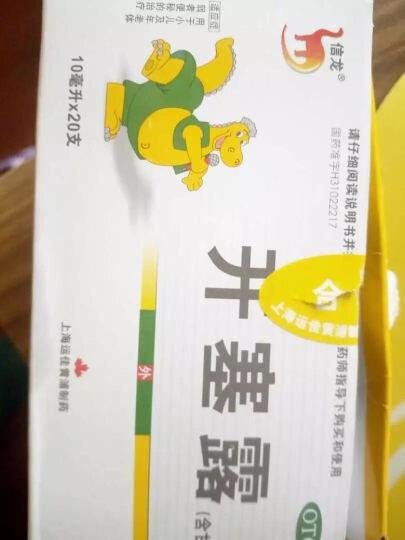 信龙 开塞露含甘油 (小儿)10ml*20支用于小儿及年老体弱者便秘 晒单图