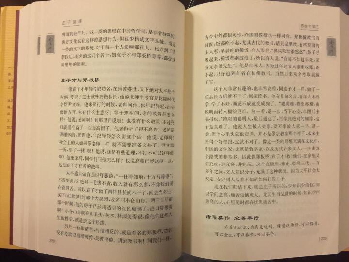 南怀瑾作品集2 论语别裁(精装版 套装上下册) 晒单图