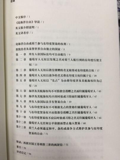 汉译国际法名著丛书:论海洋自由或荷兰参与东印度贸易的权利 晒单图