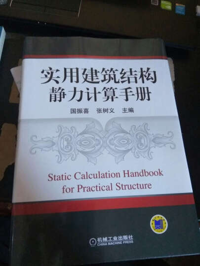 实用建筑结构静力计算手册 晒单图