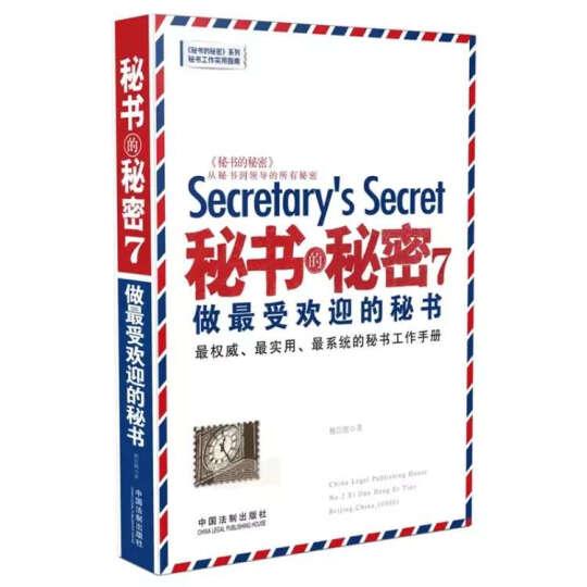 秘书的秘密-做最受欢迎的秘书-7 晒单图