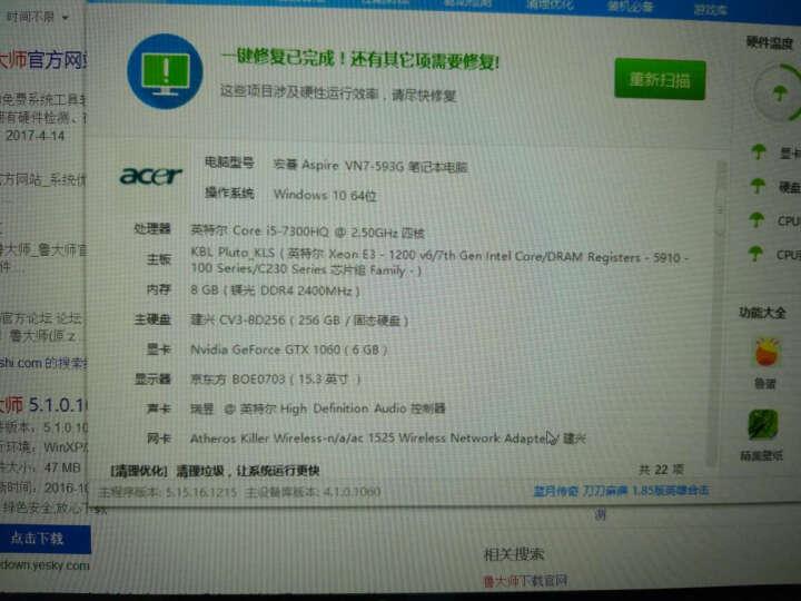 宏碁(Acer)暗影骑士3 pro vn7 GTX1060 15.6英寸游戏笔记本电脑(i5-7300HQ 8G 256GSSD+1T 6G独显 IPS) 晒单图