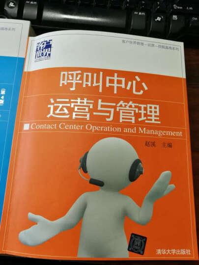 客户世界管理—运营—技能基准系列:客户服务导论与呼叫中心实务(第4版) 晒单图