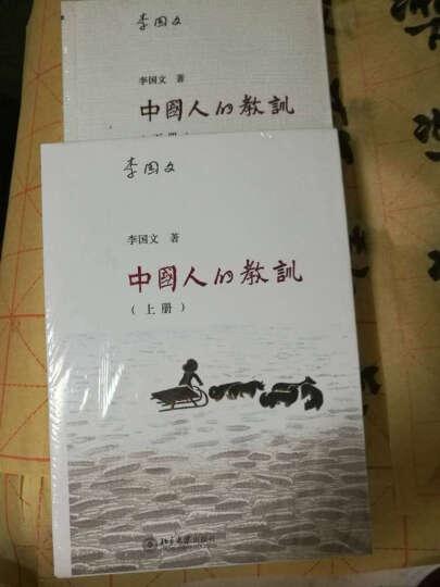 中国人的教训(上册) 晒单图