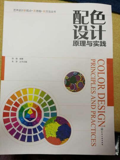 包邮 配色设计原理与实践 晒单图