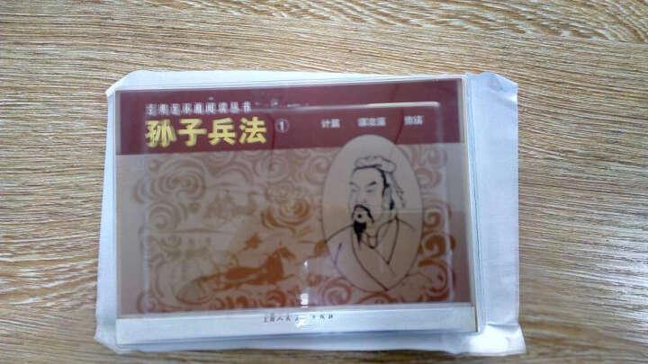 孙子兵法-1-全3册  晒单图