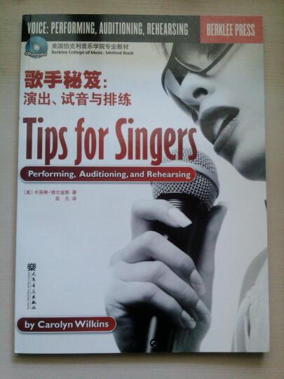 美国伯克利音乐学院专业教材·歌手秘笈:演出、试音与排练(附光盘) 晒单图
