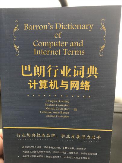 巴朗行业词典计算机与网络 晒单图