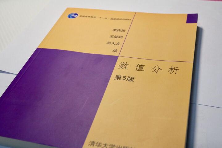 """数值分析(第5版)/普通高等教育""""十一五""""国家级规划教材 晒单图"""