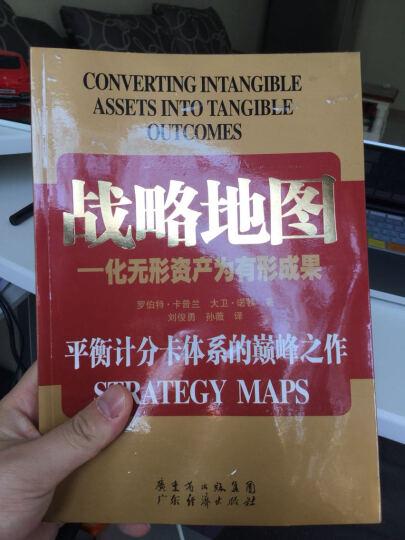 战略地图 罗伯特卡普兰 管理 书籍 晒单图