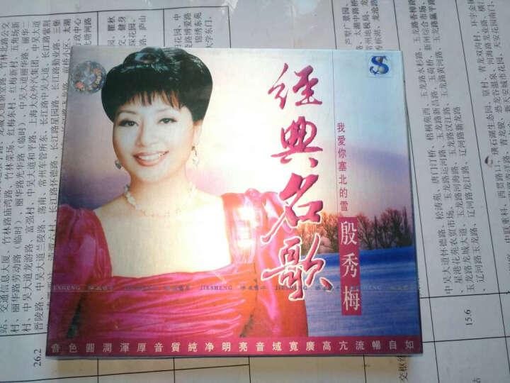 世界瑰宝:中国民歌集1(4CD) 晒单图