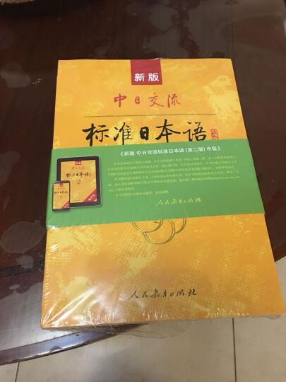 【正版包邮】新版 中日交流标准日本语 中级 日语教材(第二版 套装上下册 附光盘) 晒单图