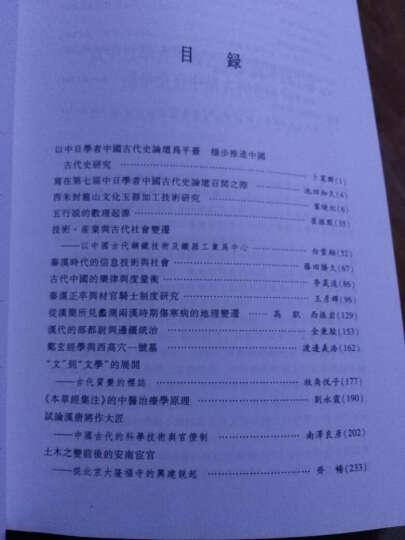 第七届中日学者中国古代史论坛文集 晒单图