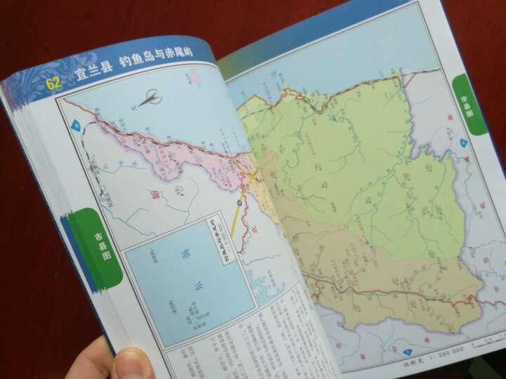 中国分省系列地图册:台湾(2016年全新版) 晒单图