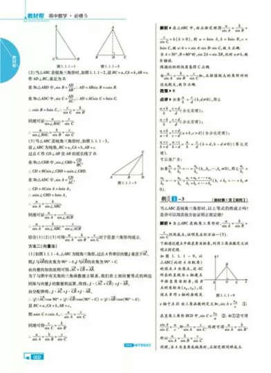 天星教育·2017一遍过 高中语文(必修5 RJ 人教版) 晒单图