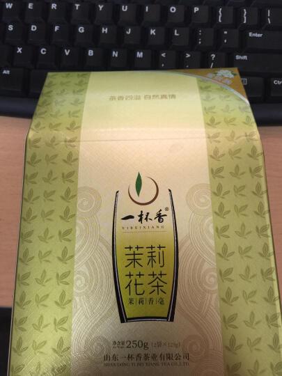 一杯香 茶叶 浓香茉莉花茶 横县茉莉花茶250g 晒单图