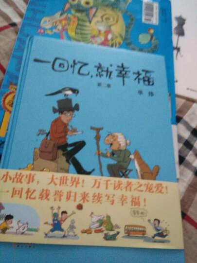一回忆 就幸福第2集 单伟 青春与动漫绘本娱乐 书籍 晒单图