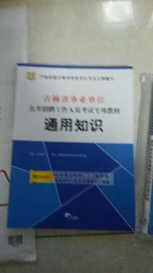 2017华图·吉林省事业单位公开招聘工作人员考试专用教材:通用知识标准预测试卷 晒单图