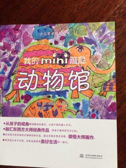 少儿艺术启蒙丛书:我的mini画廊 人物馆 晒单图
