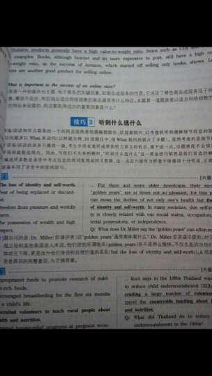 六级真题试卷 2017.6新题型 华研外语 晒单图