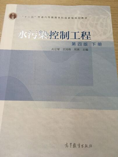 【正版包邮】水污染控制工程第四版第4版上册+下册高廷耀 高等教育出版社共2本 晒单图