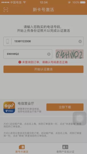 【北京电信】4G嗨聊卡 激活到账200元话费(总赠送话费1290元起)手机卡上网卡号码卡电话卡流量 晒单图