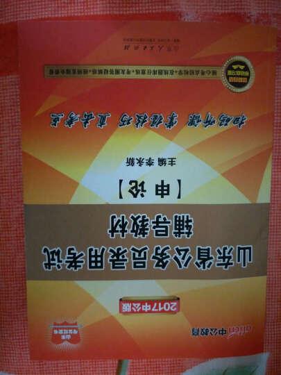 中公教育2017山东省公务员考试辅导教材:申论 晒单图