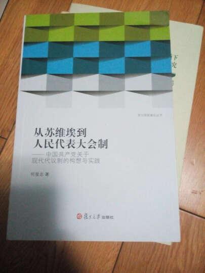从苏维埃到人民代表大会制:中国共产党关于现代代议制的构想与实践 晒单图
