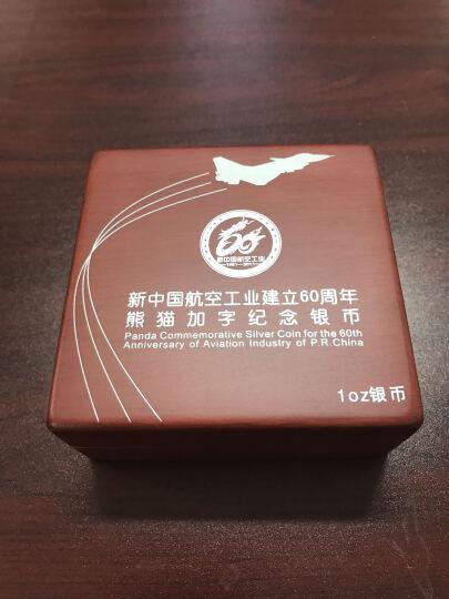 上海集藏 中国金币2011年新中国航空工业建立60周年熊猫加字纪念币 1盎司银币 晒单图