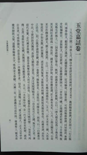 元明史料笔记:玉堂嘉话·山居新语 晒单图