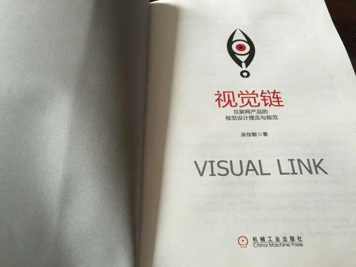 视觉链:互联网产品的视觉设计理念与规范 晒单图