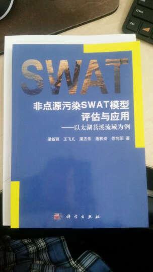 非点源污染SWAT模型评估与应用:以太湖苕溪流域为例 晒单图
