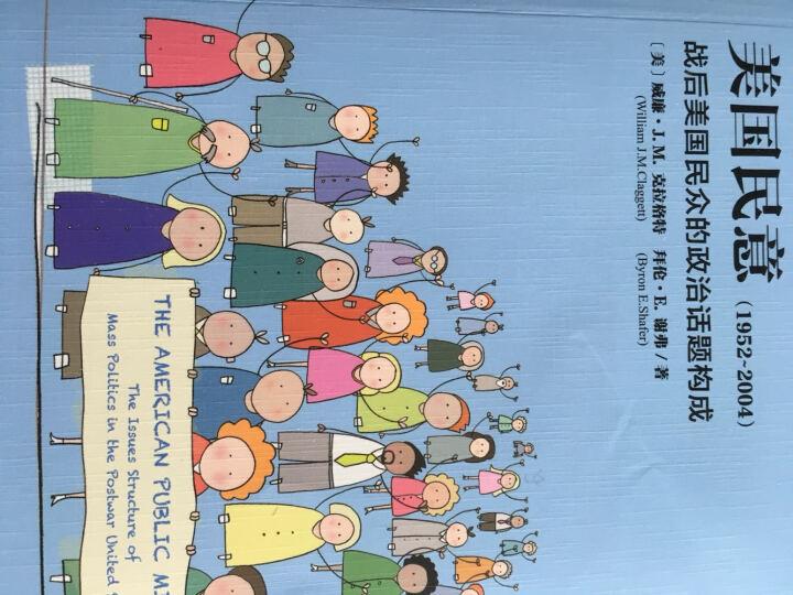 政治与公共管理译丛·美国民意:战后美国民众的政治话题构成(1952~2004) 晒单图