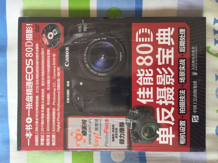 佳能80D单反摄影宝典 相机设置 拍摄技法 场景实战 后期处理 晒单图