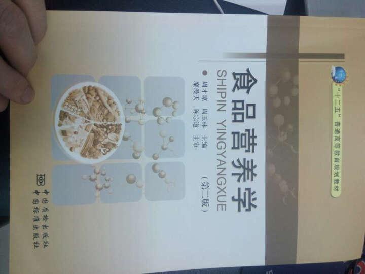 """""""十二五""""普通高等教育规划教材:食品营养学(第2版) 晒单图"""