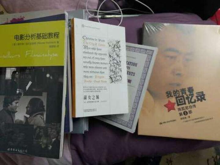 我的青春回忆录:陈凯歌自传(第1部) 晒单图