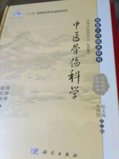 国医大师临床研究 天池伤科医学丛书:中医骨伤科学 晒单图