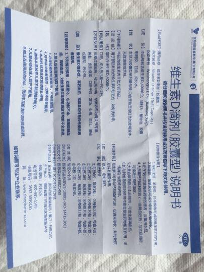 星鲨 维生素D滴剂胶囊型30粒(129462) 3盒装 晒单图