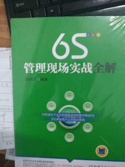 图解6S精益管理:现场改善利器(全彩版)(附DVD光盘) 晒单图