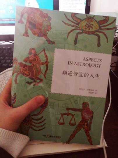 占星学入门丛书(套装共3册):当代占星研究+顺逆皆宜的人生+人生的十二个面向    北京立品 晒单图