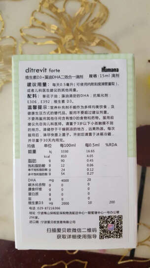 Humana瑚玛娜 宝宝维生素D3 补钙滴剂含DHA 15ml 0岁以上婴幼儿 一盒(广州保税仓) 晒单图